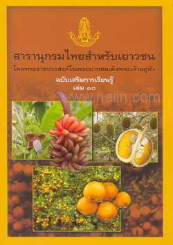 สารานุกรมไทยสำหรับเยาวชนฯ ฉบับเสริมการเรียนรู้ เล่ม 10