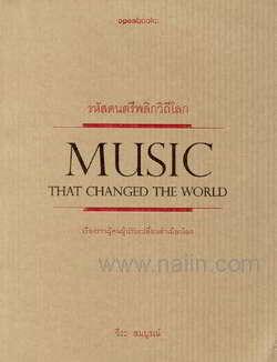 รหัสดนตรีพลิกวิถีโลก