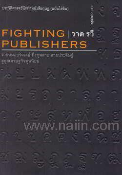 Fighting Publishers ประวัติศาสตร์นักทำหนังสือกบฎ (ฉบับใต้ดิน)