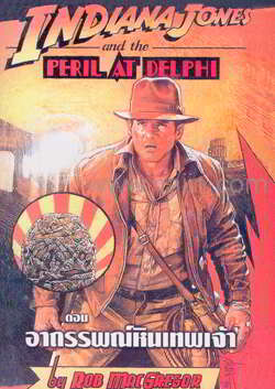 Indiana Jones and the Peril at Delphi อาถรรพ์หินเทพเจ้า