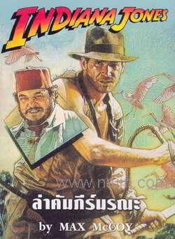 Indiana Jones and the Philosopher's Stone ล่าคัมภีร์มรณะ