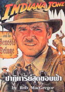 Indiana Jones and the Genesis Deluge ปาฏิหาริย์สุดขอบฟ้า