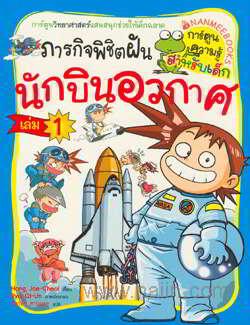 ภารกิจพิชิตฝันนักบินอวกาศ เล่ม 1