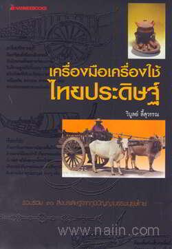 เครื่องมือเครื่องใช้ไทยประดิษฐ์