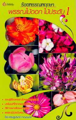 ร้อยพรรณพฤกษา : พรรณไม้ดอก ไม้ประดับ 1
