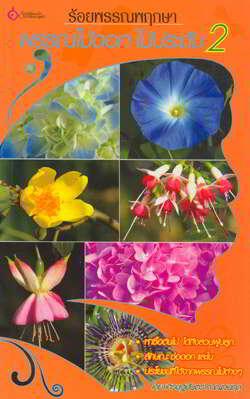 ร้อยพรรณพฤกษา : พรรณไม้ดอก ไม้ประดับ 2