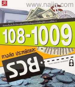 108-1009 ทางลัดประหยัดและรวย