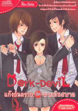 Dark-Devil แก๊งอันตรายกับนายอันธพาล