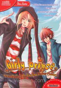 Girly Prince นายจะรักไหม ถ้าฉันเป็นเจ้าชาย (นะคะ)