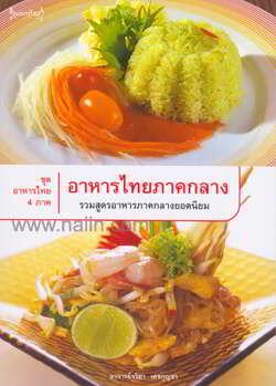 ชุดอาหารไทย 4 ภาค : อาหารไทยภาคกลาง