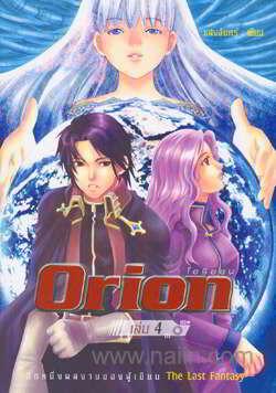 Orion เล่ม 4