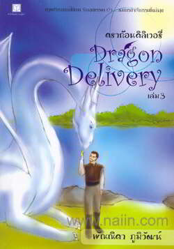 Dragon Delivery ดราก้อน ดิลิเวอรี่ ล.3