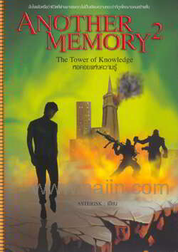 ANOTHER MEMORY : หอคอยแห่งความรู้ ล.2