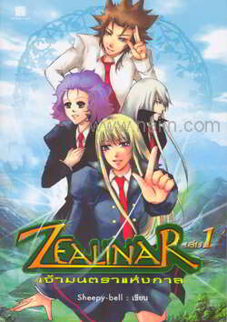 Zealinar เจ้ามนตราแห่งกาล เล่ม 1