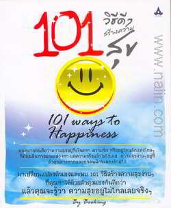 101 วิธีดีๆ สร้างความสุข