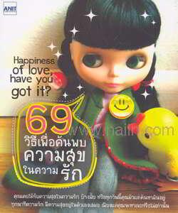 69 วิธีเพื่อค้นพบความสุขในความรัก