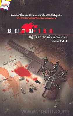 สยาม 159 ปฏิบัติการทวงคืนแผ่นดินไทย