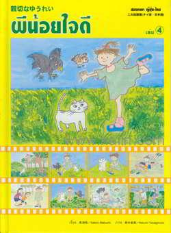 นิทานสองภาษา ญี่ปุ่น-ไทย เล่ม 4 : ผีน้อยใจดี