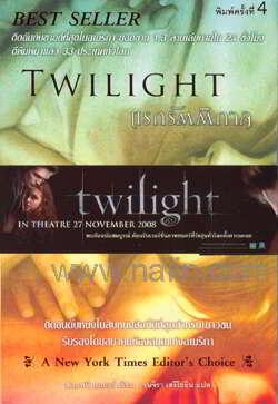 แรกรัตติกาล Twilight (ปกเก่า)