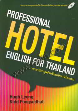 Professional Hotel English for Thailand ภาษาอังกฤษสำหรับพนักงานโรงแรม