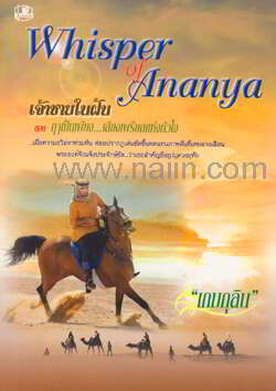 Whisper of Ananya เจ้าชายในฝัน ตอน ฤาเป็นเพียง...เสียงเพรียกแห่งหัวใจ
