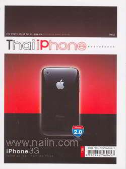 ThaiiPhone Vol.2 : iPhone 3G