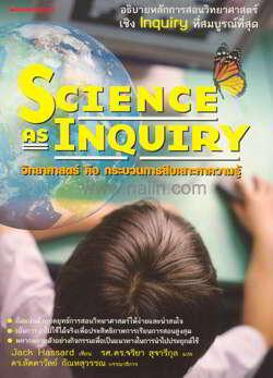 Science As Inquiry วิทยาศาสตร์คือกระบวนการสืบเสาะหาความรู้