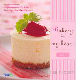Bakery in my heart Vol.1