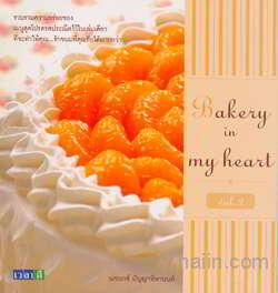 Bakery in my heart Vol.2
