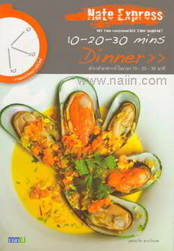 Nate Express 10-20-30 mins Dinner : ตำราทำอาหารค่ำในเวลา 10-20-30 นาที