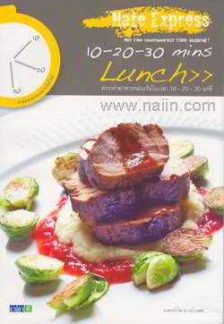 Nate Express 10-20-30 mins Lunch : ตำราทำอาหารกลางวันในเวลา 10-20-30 นาที