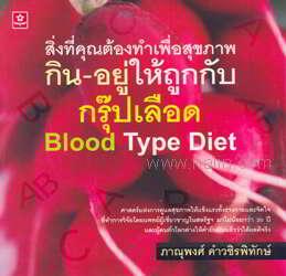 สิ่งที่คุณต้องทำเพื่อสุขภาพ กิน-อยู่ ให้ถูกกับกรุ๊ปเลือด