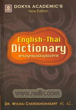 English-Thai Dictionary พจนานุกรมฉบับบูรณาการ