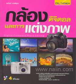 กล้องดิจิตอลและการแต่งภาพ