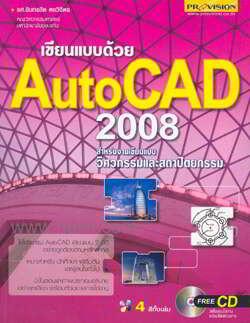เขียนแบบด้วย AutoCAD 2008
