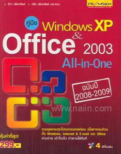 คู่มือ Windows XP & Office 2003 All-in-One ฉบับปี 2008-2009
