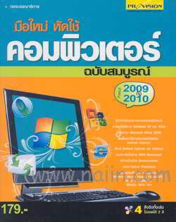 มือใหม่หัดใช้คอมพิวเตอร์ ฉบับสมบูรณ์ (สำหรับปี 2009 ถึง 2010)