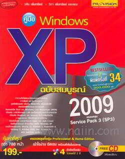 คู่มือ Windows XP ฉบับสมบูรณ์ 2009 + CD