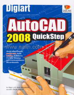AutoCAD 2008 QuickStep