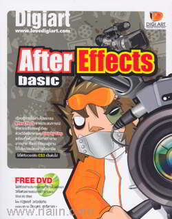 After Effects Basic + DVD