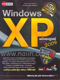 Windows XP ฉบับสมบูรณ์ 2009