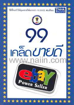 99 เคล็ดลับขายดี ebay Power Seller