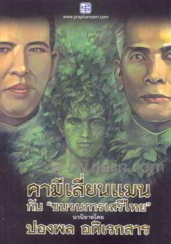 """คามีเลี่ยนแมนกับ """"ขบวนการเสรีไทย"""""""