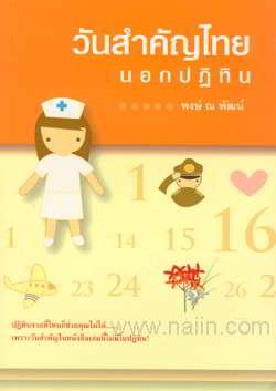 วันสำคัญไทยนอกปฏิทิน