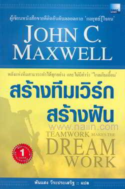 สร้างทีมเวิร์ก สร้างฝัน Teamwork makes the Dream Work