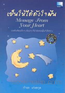 เป็นให้ได้ดังใจฝัน Message From Your Heart
