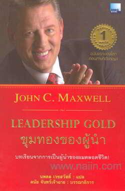 Leadership Gold ขุมทองของผู้นำ