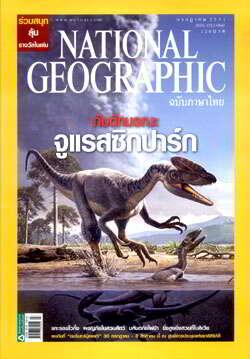 National Geographic ฉบับภาษาไทย