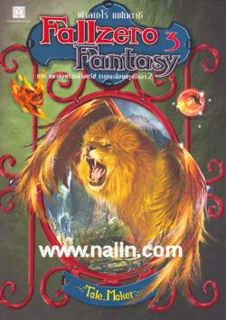 Fallzero Fantasy 3 ภาคมหาสงครามล้างทวีป เรเบลเลี่ยนทรูปไกอา 2