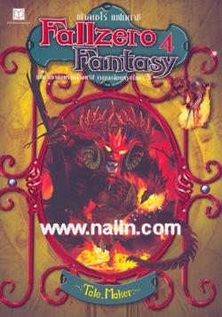 Fallzero Fantasy 4 ภาคมหาสงครามล้างทวีป เรเบลเลี่ยนทรูปไกอา 3